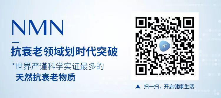 全民抗衰时代来临:CELFULL NMN活力上市,华为P30 PRO 免费送!